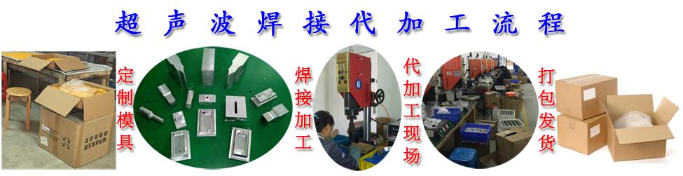 塑料件超声波焊接代加工