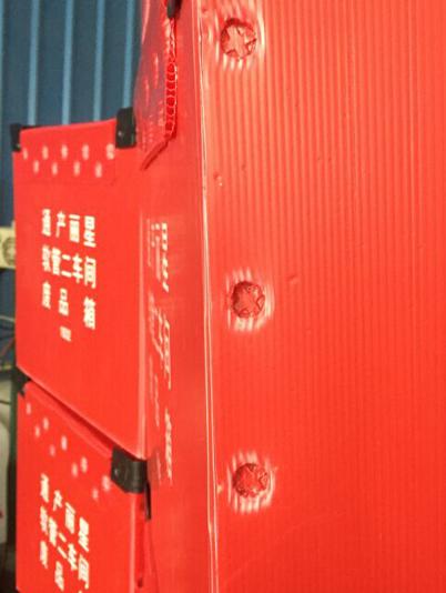 中空板周转箱十字形超声波焊点
