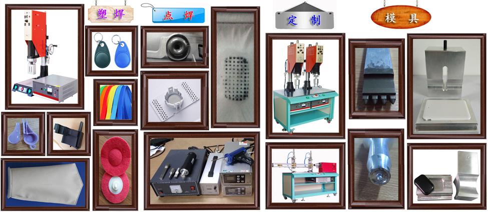 环保过滤超声波焊接机