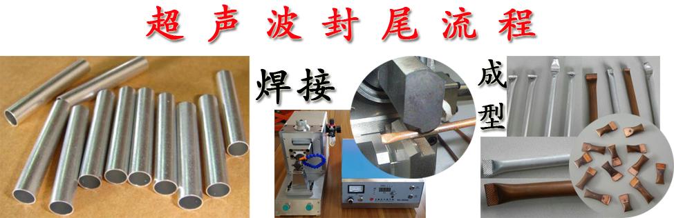 超声波铜管封尾机生产厂家供应焊接设备