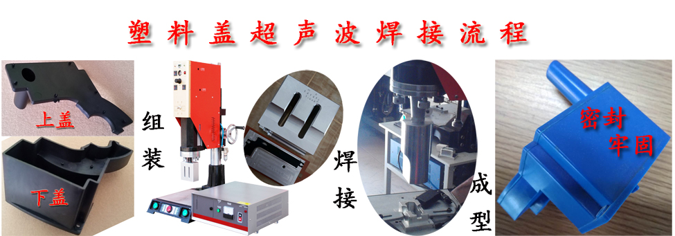 电能表外壳焊接机