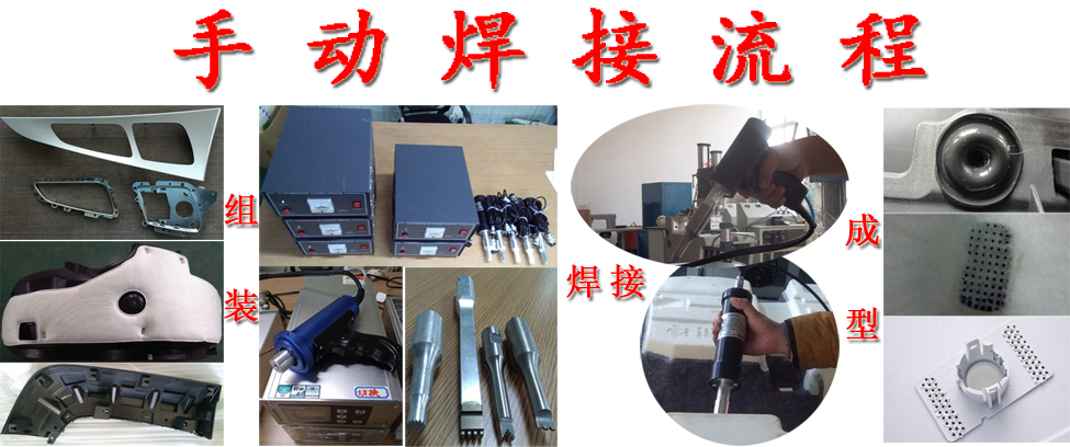 超声波塑料点焊机