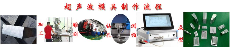 超声波模具生产厂家供应焊接头