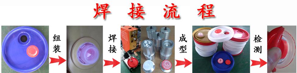 桶盖焊接机